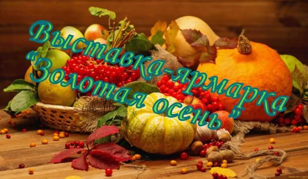 «Золотая осень» на Набережной