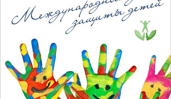 Набережная поздравляет с Днем защиты детей!