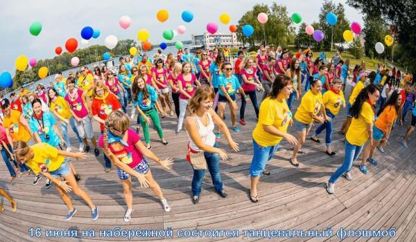 16 июня на набережной состоится танцевальный флэшмоб