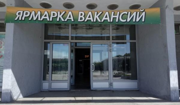 7 июля во Дворце судостроителей состоялась ярмарка вакансий