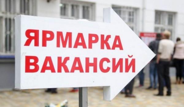 Ярмарка вакансий состоится во Дворце культуры судостроителей